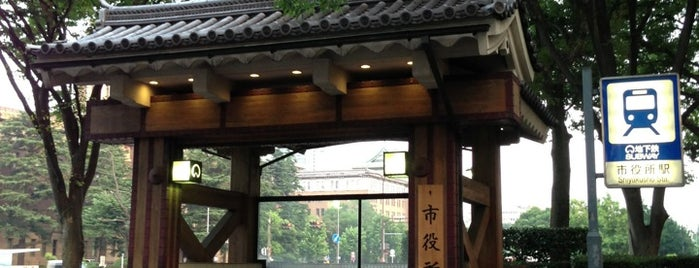 Shiyakusho (City Hall) Station (M07) is one of 豆知識.