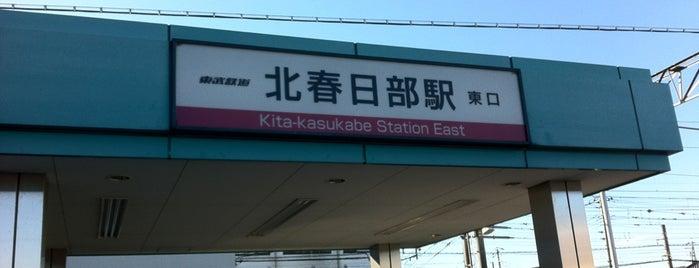 Kita-Kasukabe Station is one of 東武伊勢崎線.