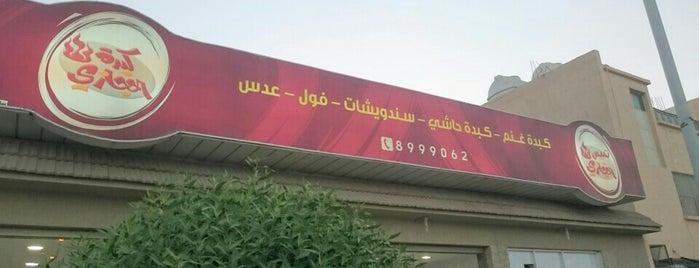كبدة حجازي Hijazi Liver is one of مطاعم ومقاهي.