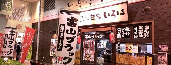 麺家 いろは 海老名ビナウォーク is one of お食事処.