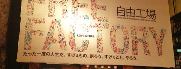 café-bar FREE FACTORY is one of Top picks for Coffee Shops.