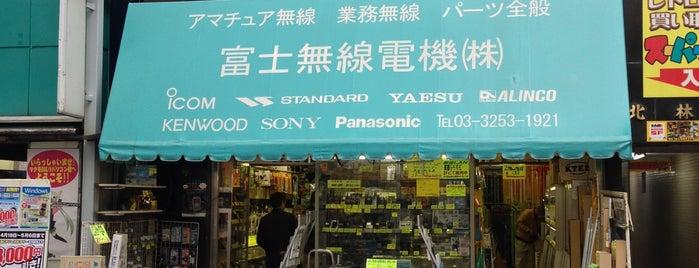 富士無線電機(株) 秋葉原店 is one of 秋葉原エリア.