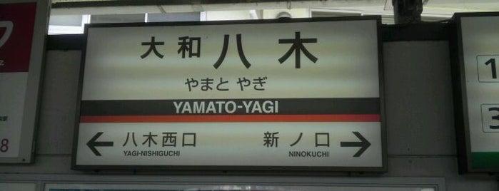 大和八木駅 (Yamato-Yagi Sta.) is one of 近鉄橿原線.