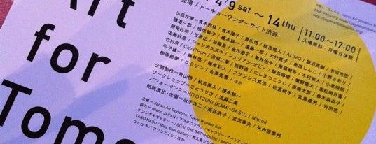 トーキョーワンダーサイト渋谷 is one of Japan must-dos!.