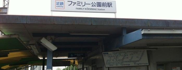 ファミリー公園前駅 (Family-Koemmae Sta.) is one of 近鉄橿原線.