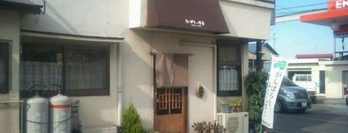 らーめん好房 is one of The 麺.