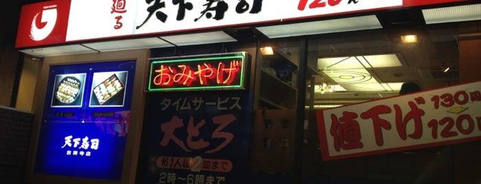 天下寿司 吉祥寺店 is one of 孤独のグルメ (漫画).