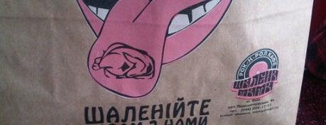 Шалена Мама / Shalena Mama is one of Cafe Kyiv (Kiev, Ukraine).