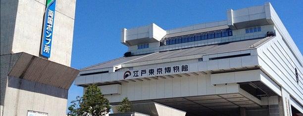 Edo-Tokyo Museum is one of 死ぬ前に訪れたい歴史ある場所.