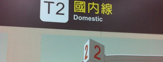 臺北松山機場第二航廈 Taipei Songshan Airport Terminal 2 (TSA) is one of My Taiwan.