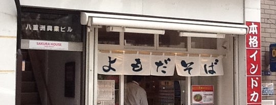 Yomoda Soba is one of 菜食できる食事処 Vegetarian Restaurant.