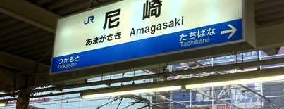 JR 尼崎駅 (Amagasaki Sta.) is one of JR線の駅.