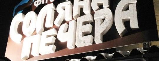 Соляна Печера is one of Cafe Kyiv (Kiev, Ukraine).