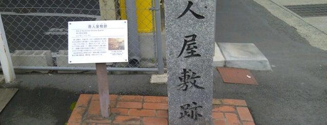 唐人屋敷跡 碑 is one of 長崎市 観光スポット.