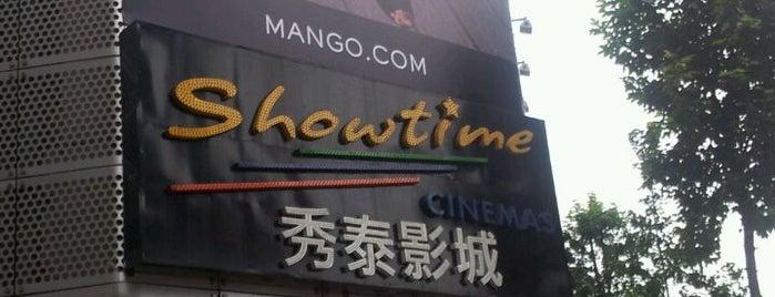欣欣秀泰影城 Showtime Cinemas is one of My Taiwan.