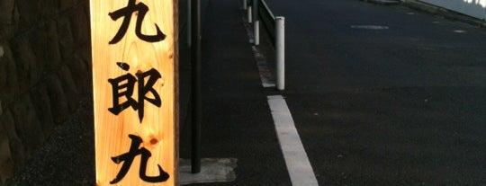 九郎九坂 is one of 港区の坂道(赤坂周辺).