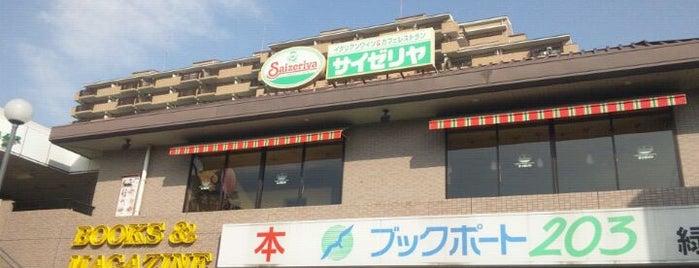 サイゼリヤ 緑園アーバンプラザ店 is one of 飲食店.