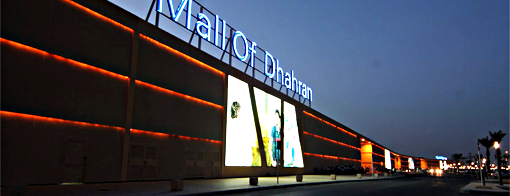 Mall of Dhahran | مجمع الظهران is one of الاول.