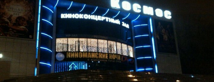Кинотеатр «Космос» is one of Московские кинотеатры | Moscow Cinema.