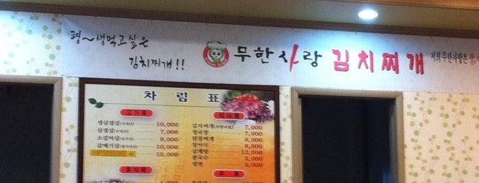 무한사랑 김치찌게 is one of food.