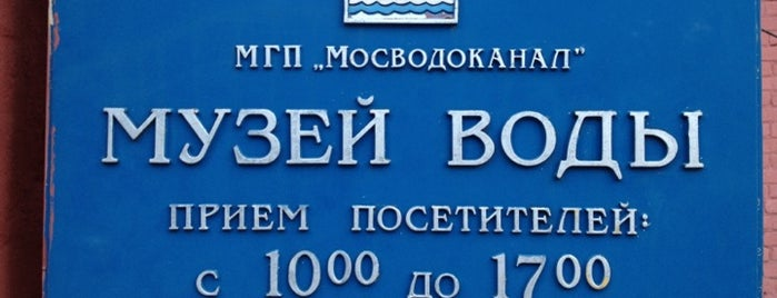 Музей воды is one of moscow museums.