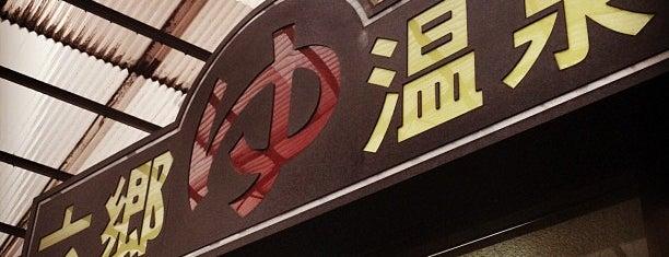 六郷温泉 is one of Tokyo Onsen.