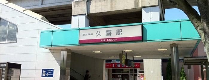Kuki Station is one of 東武伊勢崎線.
