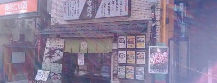ずぼら is one of 池袋駅周辺のランチスポット.