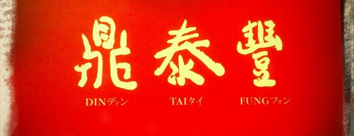 Din Tai Fung is one of the 本店.