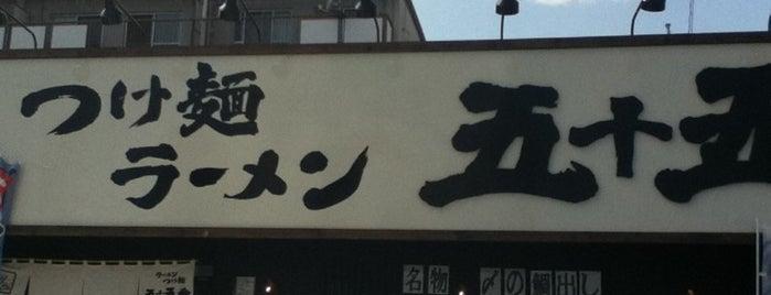 つけ麺・ラーメン 五十五番 安城店 is one of ラーメン同好会・三河支部.
