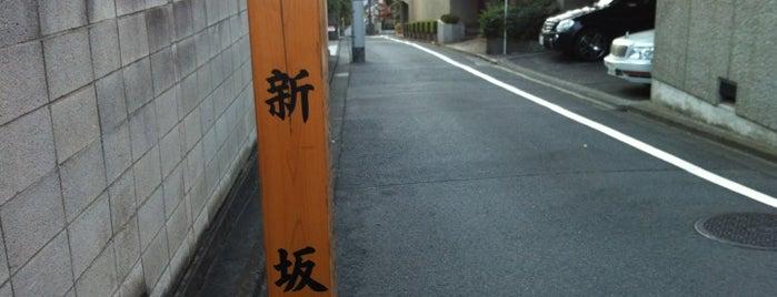 新坂 (赤坂) is one of 港区の坂道(赤坂周辺).