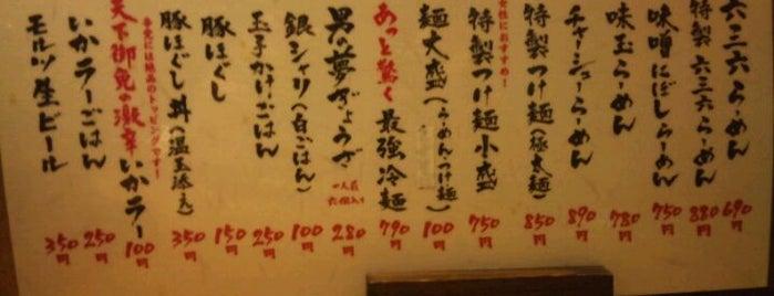 麺や六三六 大須本店 is one of らーリス.