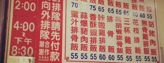 台南小南雞腿排骨大王 is one of 高雄美食之旅 Kaohsiung Food.