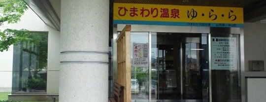 ひまわり温泉 ゆ・ら・ら is one of 俺の日帰り温泉(仮).