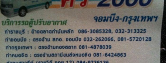 คิวรถตู้ คิว2000 ราชบุรี-จอมบึง is one of M-TH-18.
