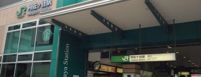 Asagaya Station is one of 喫煙所.