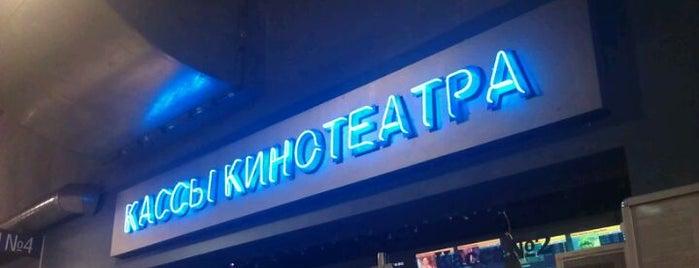 ЦентрФильм is one of Московские кинотеатры | Moscow Cinema.