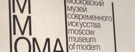 Московский музей современного искусства is one of moscow museums.