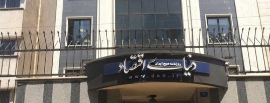Donya-ye Eqtesad Newspaper | روزنامه دنیای اقتصاد is one of Locations.