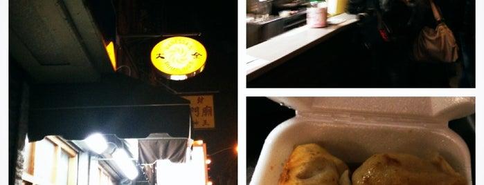 Vanessa's Dumpling House is one of NYC's Best Dumplings.