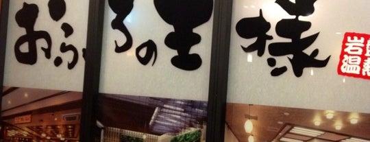おふろの王様 大井町店 is one of Tokyo Onsen.
