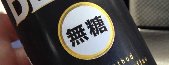 サンクス 羽咋中川店 is one of Hakui 羽咋.