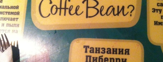 Coffee Bean is one of Moscow specials.