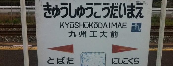 Kyūshūkōdaimae Station is one of JR.