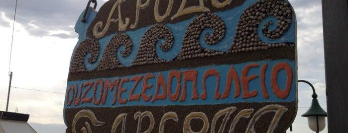 ΑΡΟΔΟ is one of Ελλαδα.