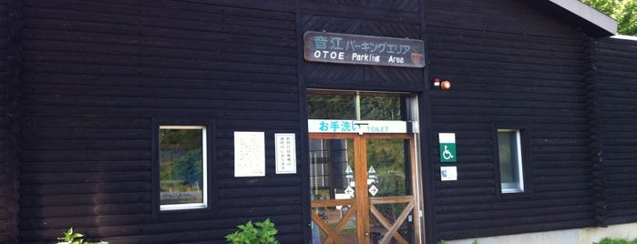音江PA (下り/旭川方面) is one of 道央自動車道.
