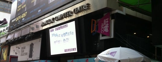 Mongkok Computer Centre is one of Hong Kong (test).