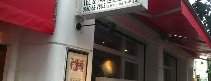 辺銀食堂 is one of 美味しいもの.