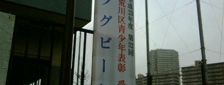 東京都立 荒川工業高等学校 is one of 都立学校.