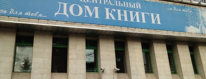 Центральный дом книги is one of Бежди.